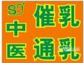 番禺通奶师,市桥催乳师,祈福催乳师,洛溪催乳师,南浦催乳