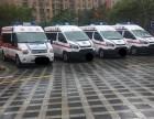 上海市救护车出租长途救护车医院救护车出租