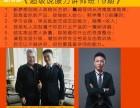 南宁新梦想教育演讲与口才之讲师班第19期