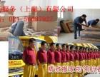 享邦搬场服务(上海)有限公司