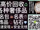 回收名表百达翡丽江诗丹顿宝玑朗格LV威图GIA钻石戒指黄铂金