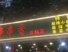 钢管厂小郡肝砂锅串串香加盟火锅投资金额1-5万元