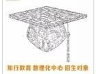 【知行教育】专业初高中数理化培训,报名即送作业辅导