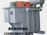宁波报废变压器回收(欢迎来电咨询)