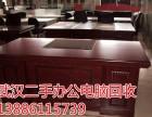 武昌旧家具回收,武昌二手电脑回收,武昌办公桌椅回收
