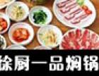 徐厨一品焖锅加盟