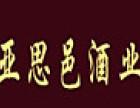 亚思邑酒业加盟