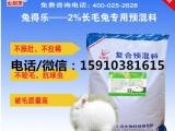 养殖场特供优质长毛兔饲料制作