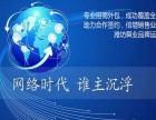 放马过来!潍坊网络推广临朐招商外包的领导者,关键看效果!