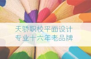 万江拔蛟窝学PS去哪里到万江天骄职校,十六年办学历史值得信赖