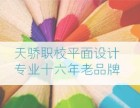 万江水蛇涌附近有CDR业余培训班吗到万江天骄职校
