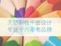 东莞广告设计培训中心哪里有到万江天骄职校十七年的办学历史