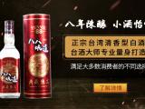 正宗台湾名酒销售代理,纯正品牌,纯粹好滋味欢迎大神分享