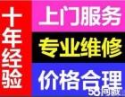 阜阳华鑫专业精修各种品牌煤气灶 油烟机 清洗油烟机保修一年