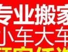 【搬家大优惠】南京诚信低价搬家 单位搬家正规有发票