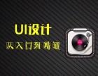郑州UI设计培训哪家比较好有推荐的吗