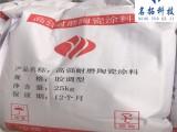 发电厂烟道专用耐磨陶瓷涂料 龟甲网陶瓷涂料 耐磨料