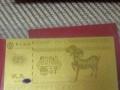 中银十二生肖纪念钞