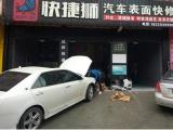 郴州快捷狮汽车凹陷修复前挡玻璃修复