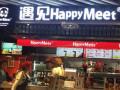 2017遇见Happy Meet加盟条件及优势