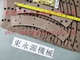 JSP-200冲床离合块,200T刹车片-冲床模垫 就找东永