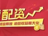 江苏地区最大老牌配资公司 期货配资股票配资 信誉资金安全第一