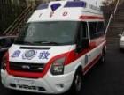 舟山救护车预约 120救护车租赁 舟山120救护车出租