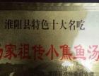 杨家较小焦鱼汤外卖订餐团体餐公司朋友聚餐