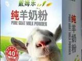 陕西羊奶粉厂家--产品直销+OEM代工