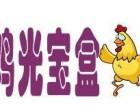鸡光宝盒加盟 鸡光宝盒加盟费用及条件