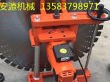 供应室内外墙壁切割机/钢筋混凝土切墙机