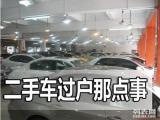 辦理車輛過戶年檢新車上牌外遷檔案改遷異地年檢證明