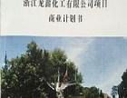 较专业代温州可行性研究报告提供
