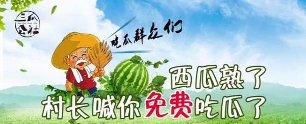 免费吃西瓜了