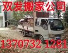 湘乡搬家找湘乡双发搬家公司湘乡空调拆装维修