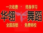 华翎舞蹈教练培训舞蹈演出培训零基础包学会