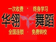 爵士舞教练班专修培训/零基础入学包学会/包分配工作
