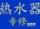 万家乐火王樱花荣事达等品牌淋浴器热水器燃气灶维修部