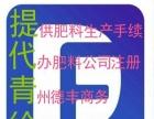 代理注册山东青岛肥料公司烟台肥料公司注册