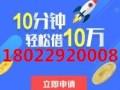鹤山市网络手机快速贷款正规一天放款!
