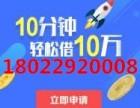 广东鹤山市 上班族个人贷款快速1天放款