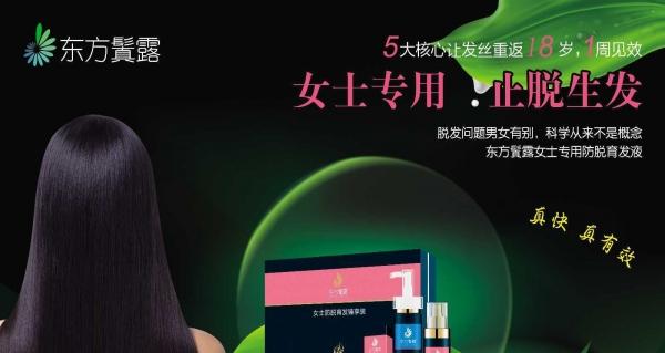 【东方鬒露】生发乌发产品加盟-中科院研发