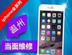 温州小米华为苹果魅族OPPO等手机换屏