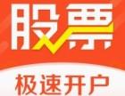 上海股票开户 低至业内佣金万一