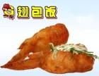 翅里翅外鸡翅包饭加盟费用及条件