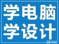 广州电脑培训办公 平面广告淘宝运营美工培训班 随到随学包学会