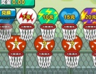 娄底开发330农场理财游戏电玩城qi牌大灌篮游戏