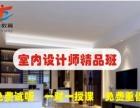 深圳3dmax室内效果图培训 0基础学习 真实课堂免费试听
