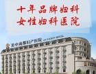 郑州市做无痛人流手术比较好的医院是哪家郑州美中商都妇产科医院