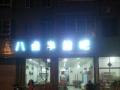 整店转让,烧烤设备齐全,也可做重餐饮,成熟沿街商铺
